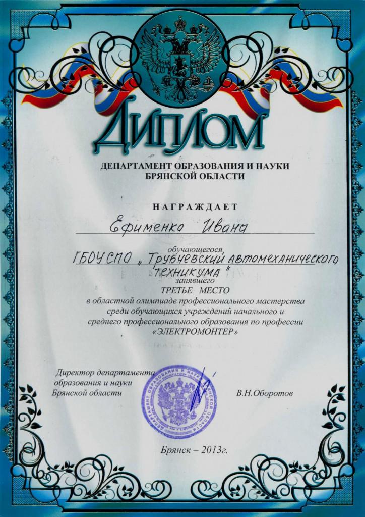 Ефименков
