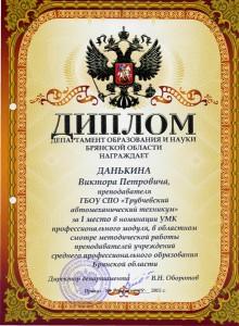 данькин грамота (Копировать)